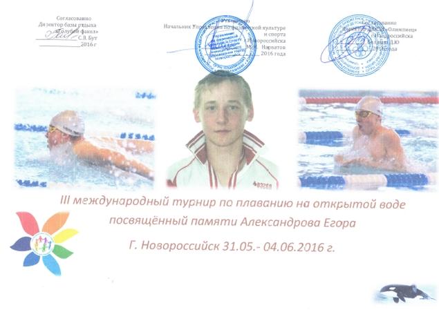 Mad Wave Challenge 2016, St. Petersburg (RUS)