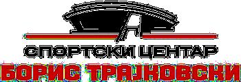 """Спортски центар """"Борис Трајковиски"""", Скопје и линк на њихову званичну страницу"""