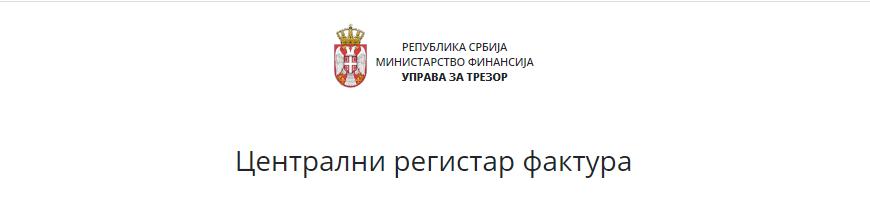 Управа за Трезор, Централни регистар Фактура