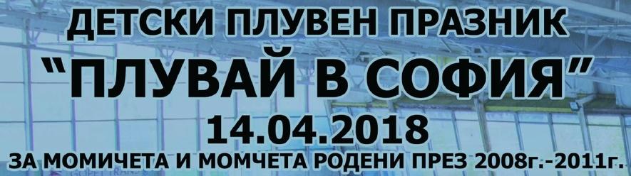 Плувай в София 2018 (BUL)