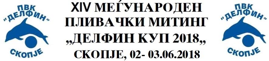 "XIV ""Delfin kup 2018"" (MKD)"