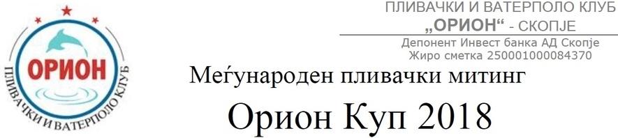 Орион куп 2018 (MKD)