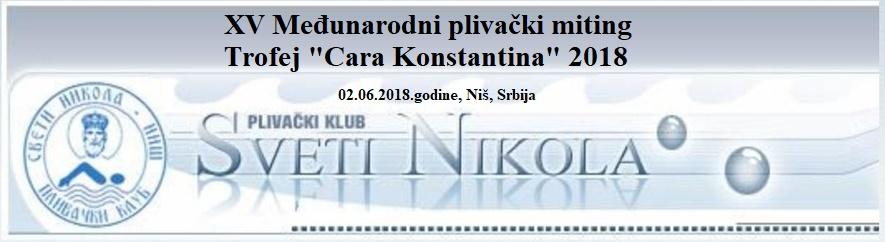 """Трофеј """"Цара Константина"""", 2018 (SRB)"""