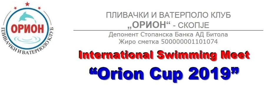 Орион куп 2019 (MKD)