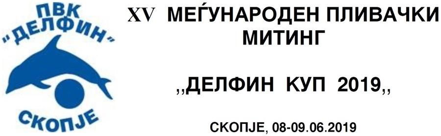 XV MPM Делфин куп 2019 (MKD)