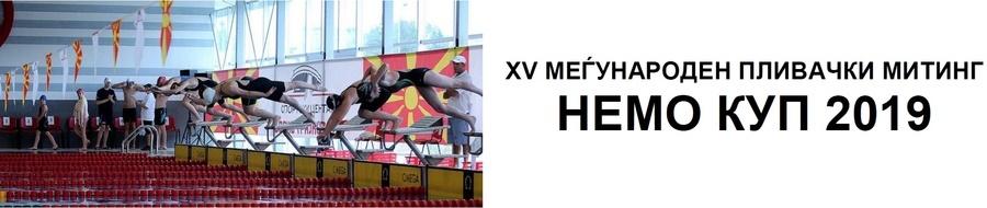 XV Немо куп 2019 (MKD)