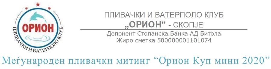 Орион куп мини 2020 (MKD)
