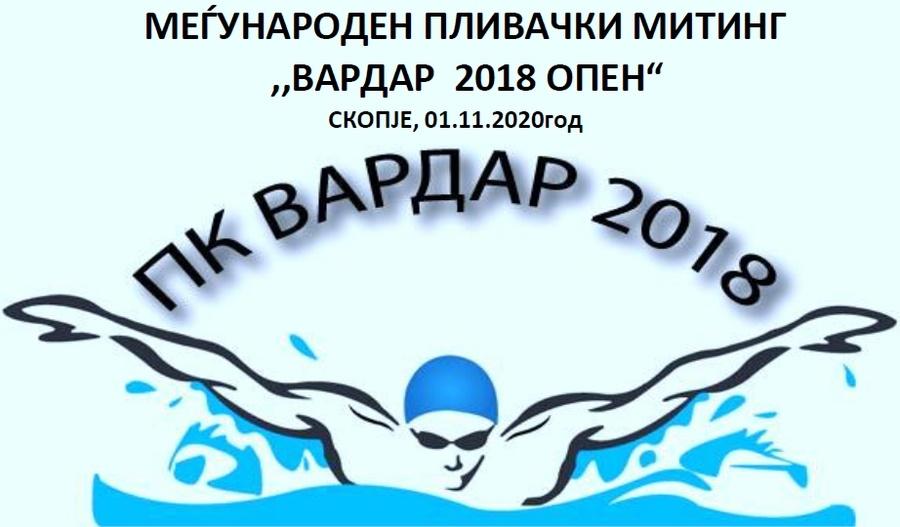 I Вардар 2018 Опен 2020 (MKD)