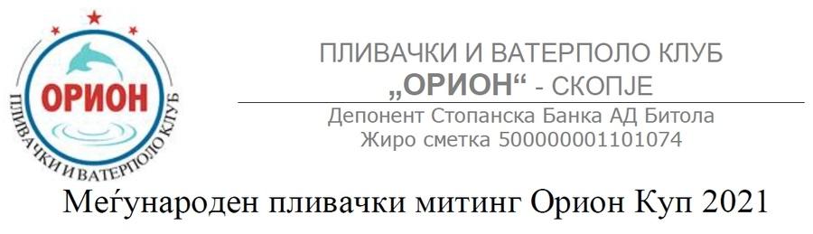 Орион куп 2021 (MKD)