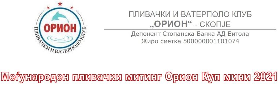 Орион Куп мини 2021 (MKD)